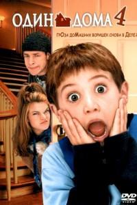 Фильм Один дома 4 (2002)