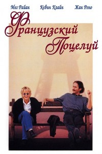 Французский поцелуй 1995 смотреть онлайн