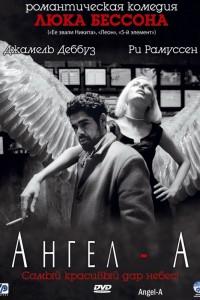 Ангел-А 2008 смотреть онлайн бесплатно
