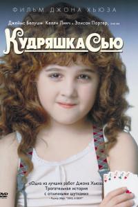 Фильм Кудряшка Сью