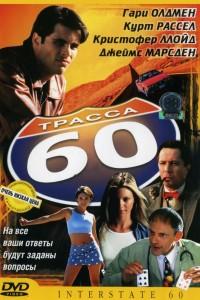 Фильм Комедия Трасса 60