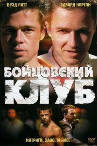 Фильм Бойцовский клуб (1999)