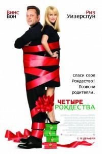 Четыре Рождества 2008 смотреть онлайн