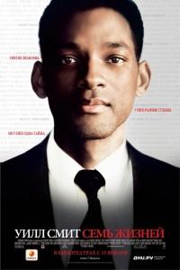 Семь жизней (2008) смотреть онлайн