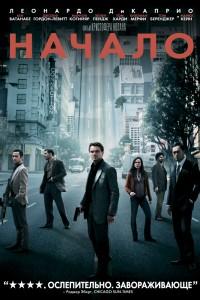 Фильм Начало (2010)