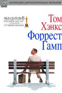 Форрест Гамп (1994) смотреть онлайн