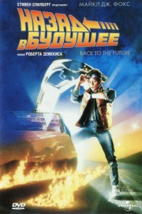 Назад в будущее (1985) смотреть онлайн