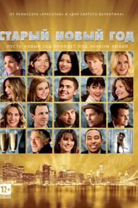 фильм Старый Новый год (2011) смотреть онлайн
