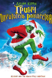 Фильм Гринч – похититель Рождества
