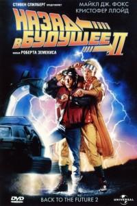 Назад в будущее 2 (1989) смотреть онлайн