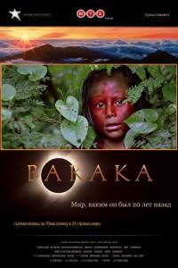 фильм Барака (1992) смотреть онлайн