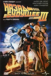Назад в будущее 3 (1990) смотреть онлайн