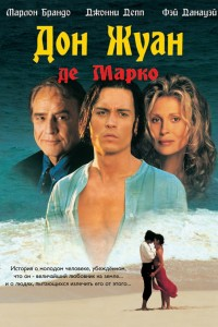 Фильм Дон Жуан де Марко