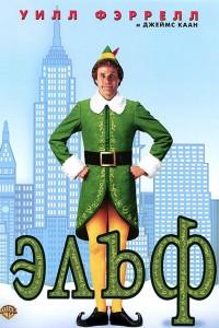 Фильм Эльф (2003)
