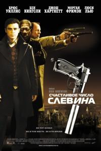 Фильм Счастливое число Слевина