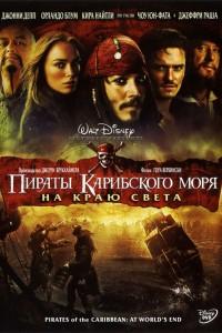 Пираты Карибского моря 3: На краю света (2007) смотреть онлайн