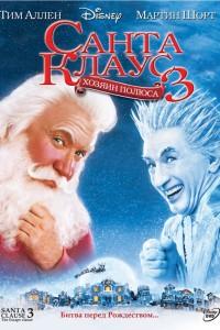 Фильм Санта Клаус 3 (2006)