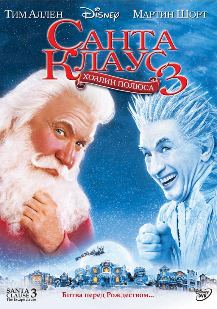 Санта Клаус 3