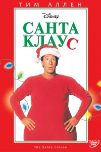 Фильм Санта Клаус (1994)