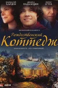 Рождественский коттедж проклятых (2008) смотреть онлайн