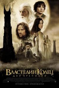 Властелин колец 2: Две крепости (2002) смотреть онлайн