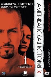 Фильм Американская история X (1998)
