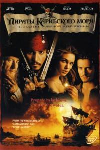 Пираты Карибского моря 1: Проклятие Черной жемчужины (2003) смотреть онлайн