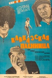 Комедия Кавказская пленница, или Новые приключения Шурика