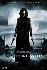 Фильм Другой мир (2003)