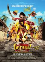 Пираты Банда неудачников