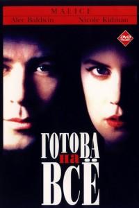 Готова на всё (1993) смотреть онлайн