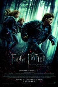 Фильм Гарри Поттер и Дары Смерти: часть 1 (2010)