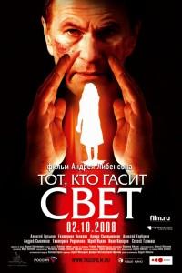 Тот, кто гасит свет (2008) смотреть онлайн