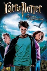 Гарри Поттер и узник Азкабана (2004