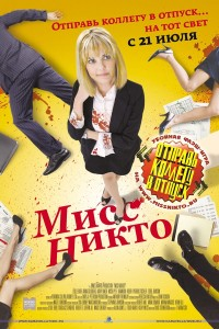 Мисс Никто (2010) смотреть онлайн