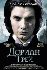 фильм Дориан Грей