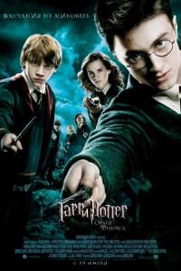 Фильм Гарри Поттер 5 и Орден Феникса (2007)