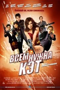 Фильм Всем нужна Кэт (2011)