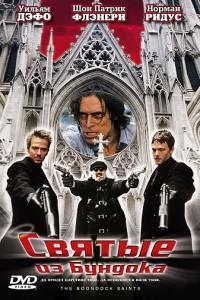Фильм Святые из Бундока 1 (1999)