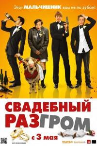 Фильм Свадебный разгром (2011)
