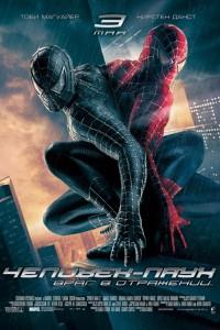 фильм Человек-паук 3