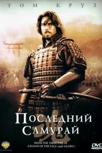 Последний самурай (2003) смотреть онлайн