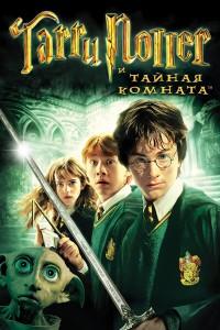 Гарри Поттер и тайная комната (2002) смотреть онлайн