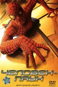 Фильм Человек-паук 1 (2002)