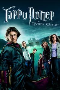 Гарри Поттер и Кубок огня 2006 смотреть онлайн