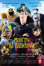 Кадры из фильма смотреть отпуск по русски