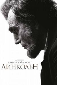 Линкольн 2012 смотреть бесплатно