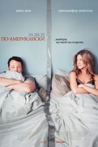 Развод по-американски 2006 смотреть онлайн