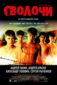 Фильм Сволочи