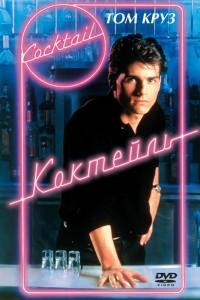 Фильм Коктейль / Cocktail (1988)